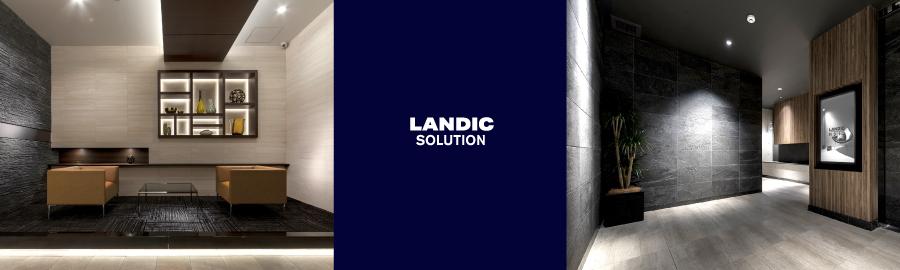 LANDICソリューション